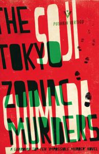 <i>The Tokyo Zodiac Murders</i> by Soji Shimada