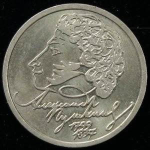 One-rouble coin minted to commemorate Pushkin's bicentenary in 1999