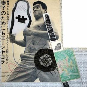 Yukio Mishima: 'Swaddling Clothes'